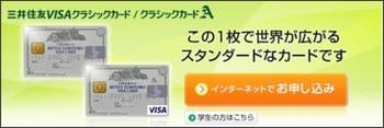 http://www.smbc-card.com/nyukai/card/classic.jsp
