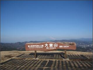 http://www.blueroy.net/220110omuro-kurodake.html