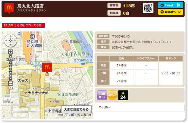 http://www.mcdonalds.co.jp/shop/map/map.php?strcode=26014