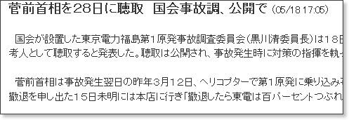 http://www.hokkaido-np.co.jp/news/politics/373359.html