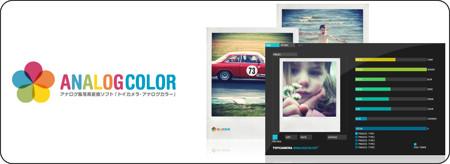 http://www.pentacom.jp/pentacom/toycamera_analogcolor/#howto