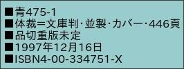 http://www.iwanami.co.jp/.BOOKS/33/X/3347510.html