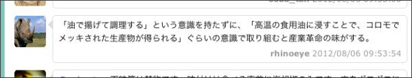 http://togetter.com/li/351215