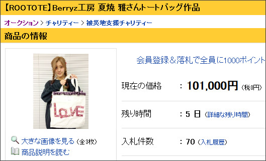 http://page3.auctions.yahoo.co.jp/jp/auction/c430539012?u=rootote_charity