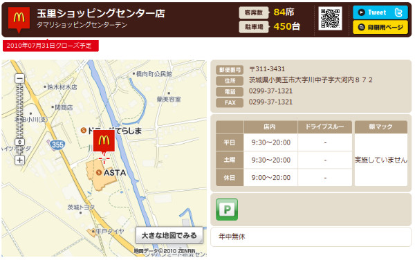 http://www.mcdonalds.co.jp/shop/map/map.php?strcode=08557