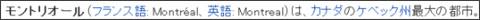 http://ja.wikipedia.org/wiki/%E3%83%A2%E3%83%B3%E3%83%88%E3%83%AA%E3%82%AA%E3%83%BC%E3%83%AB