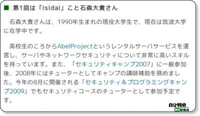 http://jibun.atmarkit.co.jp/lstudent/rensai/star/01/01.html