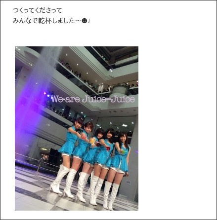 http://ameblo.jp/juicejuice-official/entry-11933611288.html