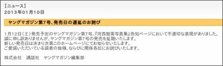 http://kc.kodansha.co.jp/magazine/news_detail.php/02888/6702/1
