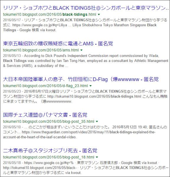 https://www.google.co.jp/#q=site:%2F%2Ftokumei10.blogspot.com+Black+Tidings