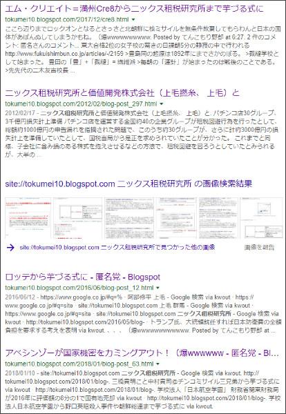 https://www.google.co.jp/search?ei=2W6NWsnBIofV0gKy8p2oCA&q=site%3A%2F%2Ftokumei10.blogspot.com+%E3%83%8B%E3%83%83%E3%82%AF%E3%82%B9%E7%A7%9F%E7%A8%8E%E7%A0%94%E7%A9%B6%E6%89%80&oq=site%3A%2F%2Ftokumei10.blogspot.com+%E3%83%8B%E3%83%83%E3%82%AF%E3%82%B9%E7%A7%9F%E7%A8%8E%E7%A0%94%E7%A9%B6%E6%89%80&gs_l=psy-ab.3...14816.14816.0.15733.1.1.0.0.0.0.135.135.0j1.1.0....0...1c.2.64.psy-ab..0.0.0....0.eU4msePojoc