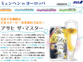 http://www.ana.co.jp/int/promotion/munich_portal/theme/asahi_the_master.html