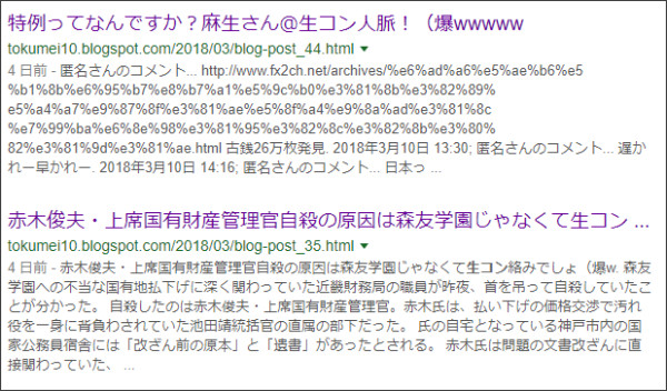 https://www.google.co.jp/search?q=site://tokumei10.blogspot.com+%E7%94%9F%E3%82%B3%E3%83%B3&source=lnt&tbs=qdr:m&sa=X&ved=0ahUKEwjB8_nfmenZAhUM1GMKHTTfCxAQpwUIHw&biw=1157&bih=818