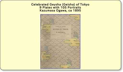 http://www.baxleystamps.com/litho/ogawa/ogawa_geysha105.shtml