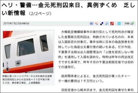 http://www.asahi.com/national/update/0723/TKY201007220657_01.html