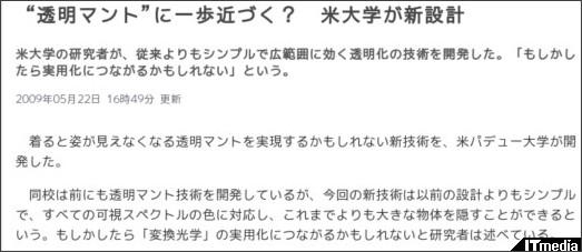 http://www.itmedia.co.jp/news/articles/0905/22/news073.html