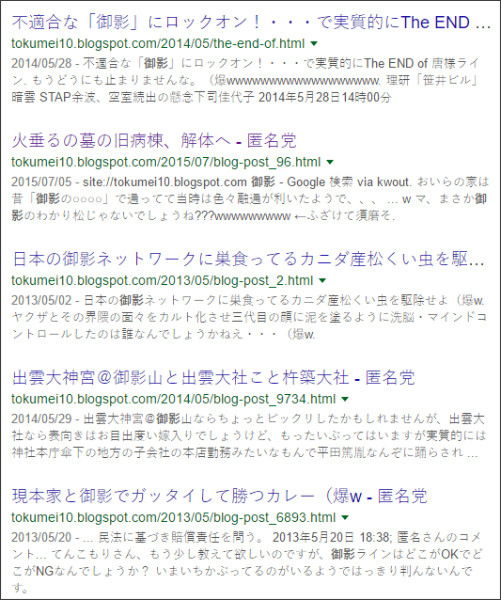 https://www.google.co.jp/#q=site:%2F%2Ftokumei10.blogspot.com+%E5%BE%A1%E5%BD%B1