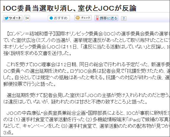 http://www.yomiuri.co.jp/olympic/2012/news/topic/1/20120812-OYT1T01079.htm