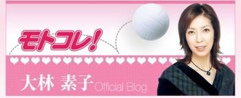 http://ameblo.jp/motoko-oobayashi