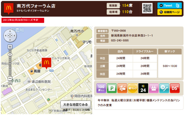 http://www.mcdonalds.co.jp/shop/map/map.php?strcode=15512