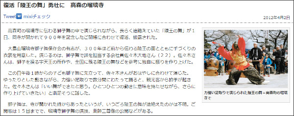 http://www.chunichi.co.jp/article/nagano/20120402/CK2012040202000150.html