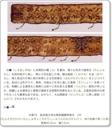 http://www.narahaku.go.jp/exhib/2008toku/shosoin/shosoin-10.htm