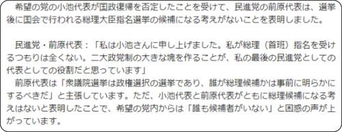 http://news.tv-asahi.co.jp/news_politics/articles/000111576.html