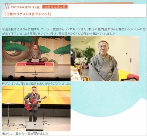 http://kagetsu.laff.jp/blog/2012/04/post-2ad0.html