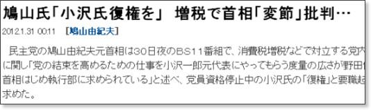 http://sankei.jp.msn.com/politics/news/120131/stt12013100120000-n1.htm