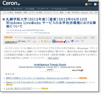 http://ceron.jp/url/www.sgu.ac.jp/news/j09tjo000007jjdo.html
