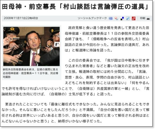http://www.asahi.com/politics/update/1111/TKY200811110311.html