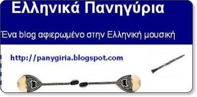 http://panygiria.blogspot.com/