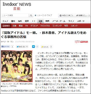 http://news.livedoor.com/article/detail/7815113/