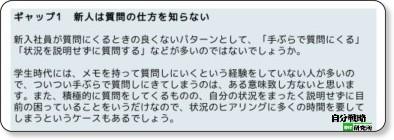 http://jibun.atmarkit.co.jp/ljibun01/special/sinlin/sinlin01.html