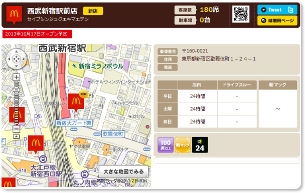 http://www.mcdonalds.co.jp/shop/map/map.php?strcode=13941