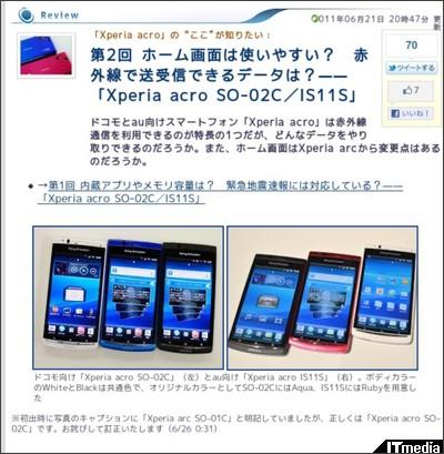 http://plusd.itmedia.co.jp/mobile/articles/1106/21/news108.html