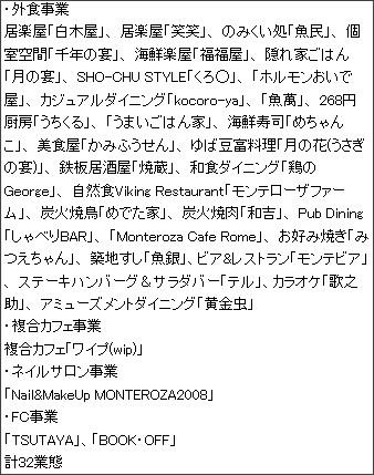 http://www.monteroza.co.jp/monte/company/company.html