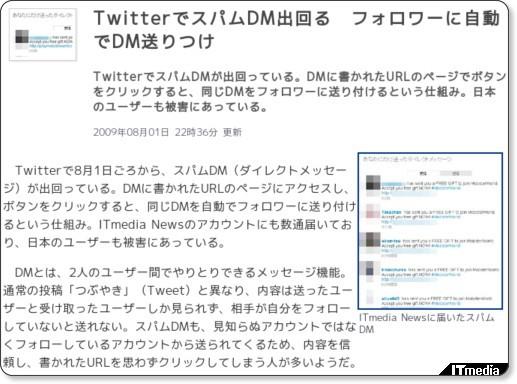 http://www.itmedia.co.jp/news/articles/0908/01/news011.html