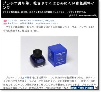 http://bizmakoto.jp/bizid/articles/0904/15/news090.html