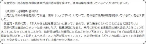 http://news.tv-asahi.co.jp/news_politics/articles/000109479.html