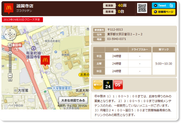 http://www.mcdonalds.co.jp/shop/map/map.php?strcode=13672