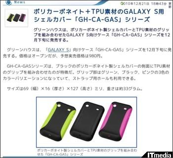 http://plusd.itmedia.co.jp/mobile/articles/1012/21/news093.html