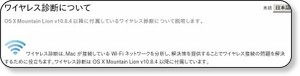 http://support.apple.com/kb/HT5606?viewlocale=ja_JP