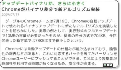 http://www.atmarkit.co.jp/news/200907/17/chrome.html