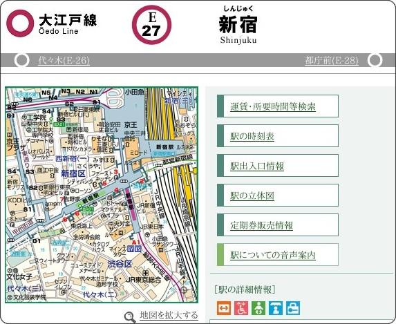 http://www.kotsu.metro.tokyo.jp/subway/stations/shinjuku/e27.html