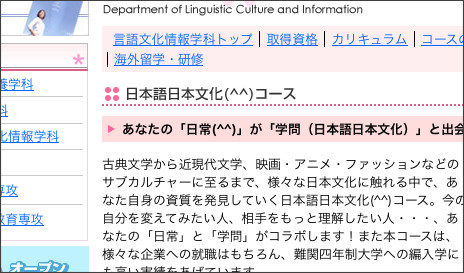 http://www.suzugamine.ac.jp/department/linguistic/course/japanese_c.html
