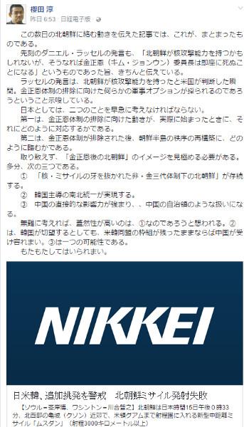 https://www.facebook.com/jun.sakurada.54/posts/1631460450327225?pnref=story