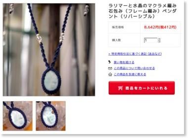 http://aromaventvert.shop-pro.jp/?pid=31496391