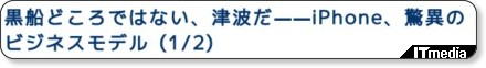 http://plusd.itmedia.co.jp/mobile/articles/0806/13/news046.html
