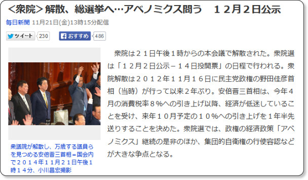 http://headlines.yahoo.co.jp/hl?a=20141121-00000032-mai-pol